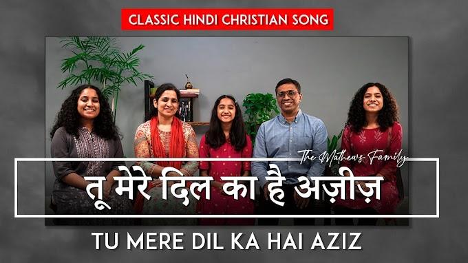 TU MEREY DIL KA HAI AZIZ ( तू मेरे दिल का है अज़ीज़ )Hindi Christian Worship Song ( The Mathews Family )