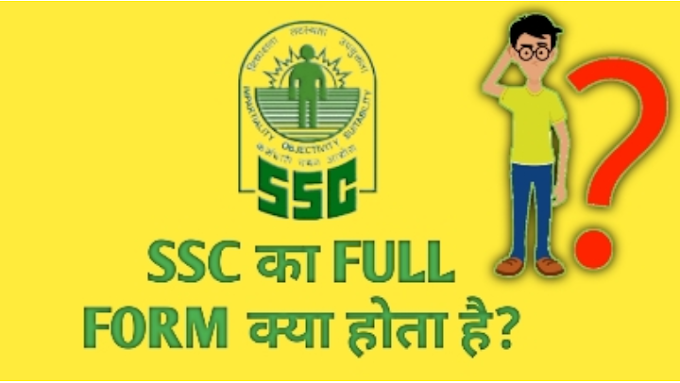 SSC FULL FORM क्या होता है | WHAT IS SSC FULL FORM IN HINDI
