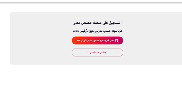 """كيفية التسجيل في منصة الحصص الإلكترونية الجديدة مجانا """"حصص مصر"""""""
