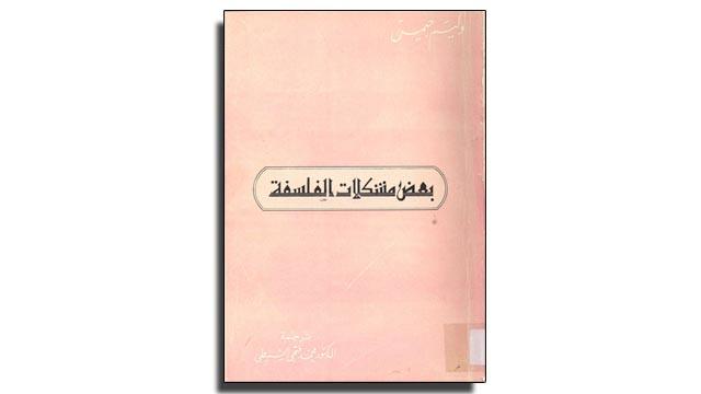كتاب مبادئ علم النفس وليم جيمس pdf