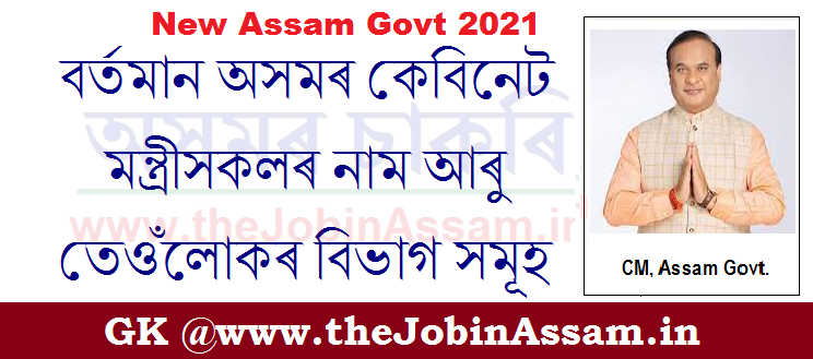 Cabinet Ministers of New Assam Government 2021 - Check Complete List Here