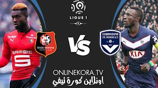 مشاهدة مباراة رين وبوردو بث مباشر اليوم     20-11-2020  في الدوري الفرنسي