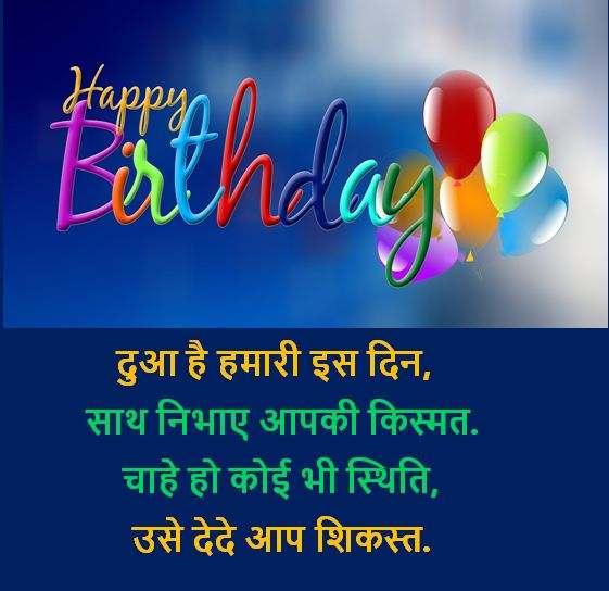 latest happy birthday wishes, happy birthday wishes download