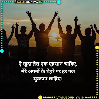 Smile Shayari In Hindi Images, ऐ खुदा तेरा एक एहसान चाहिए,  मेरे अपनों के चेहरे पर हर पल मुस्कान चाहिए।