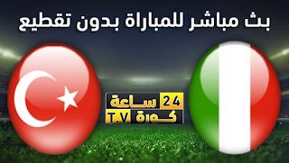 مشاهدة مباراة تركيا وايطاليا بث مباشر بتاريخ 11-06-2021 يورو 2020