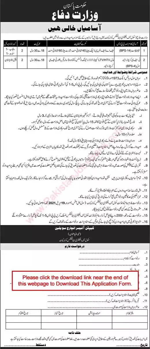 New Jobs in School of Infantry and Tactics Quetta Jobs 2021  Download Application Form