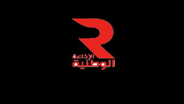 Radio Tunis National Live Streaming