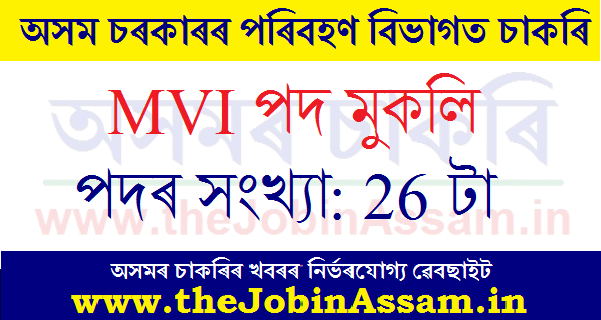 Transport Department, Assam Recruitment 2020