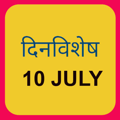 10 july dinvishesh