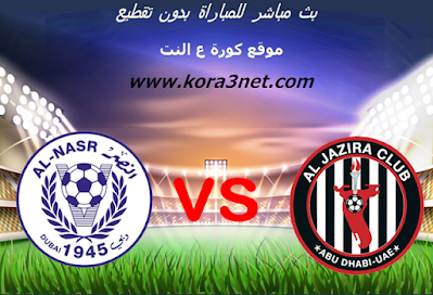 موعد مباراة الجزيرة والنصر اليوم 17-10-2020 دورى الخليج العربى الاماراتى