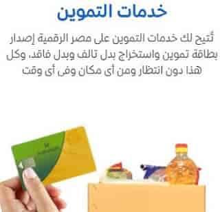بدء إضافة المواليد على بطاقة التموين- تعرف على خطوات التسجيل