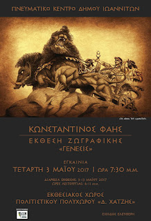 Ιωάννινα:ΓΕΝΕΣΙΣ Έκθεση Ζωγραφικής Κωνσταντίνου Φάη