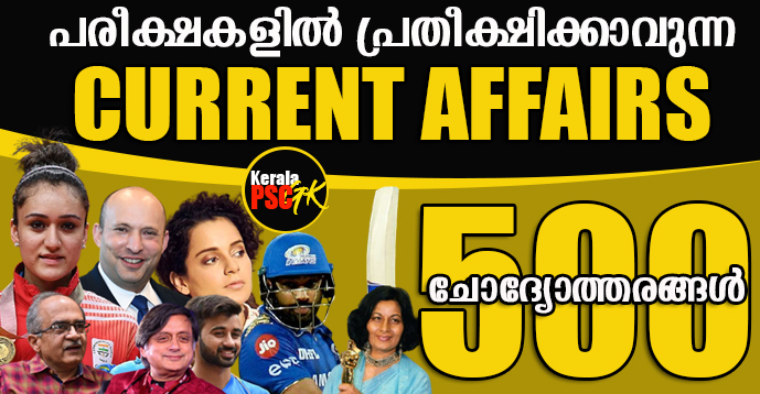 500 Current Affairs Question and Answers in Malayalam | Download PDF