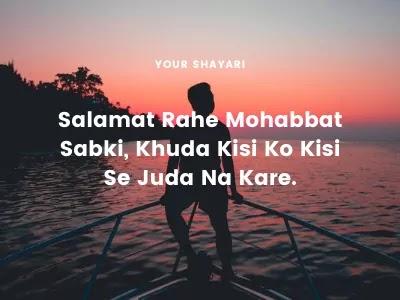sad love shayari in hind