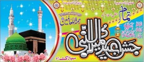 Eid-Milad-ul-Nabi-Mubarak-cdr-flex-desigin-free-download-by-inqalab-graphics