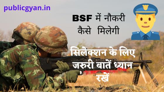 BSF ज्वाइन कैसे  करें