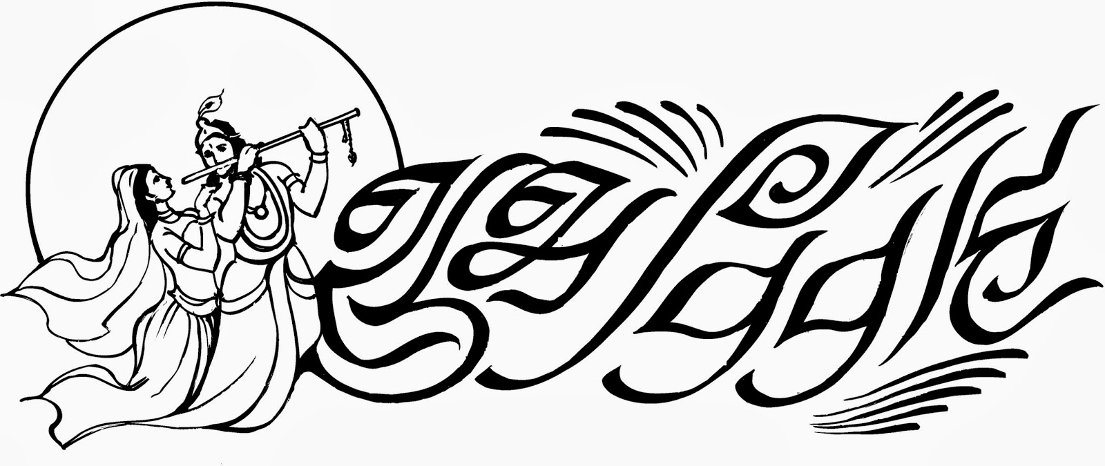 Hindi Shubh Vivah Logo Clipart Clipartsgram Com