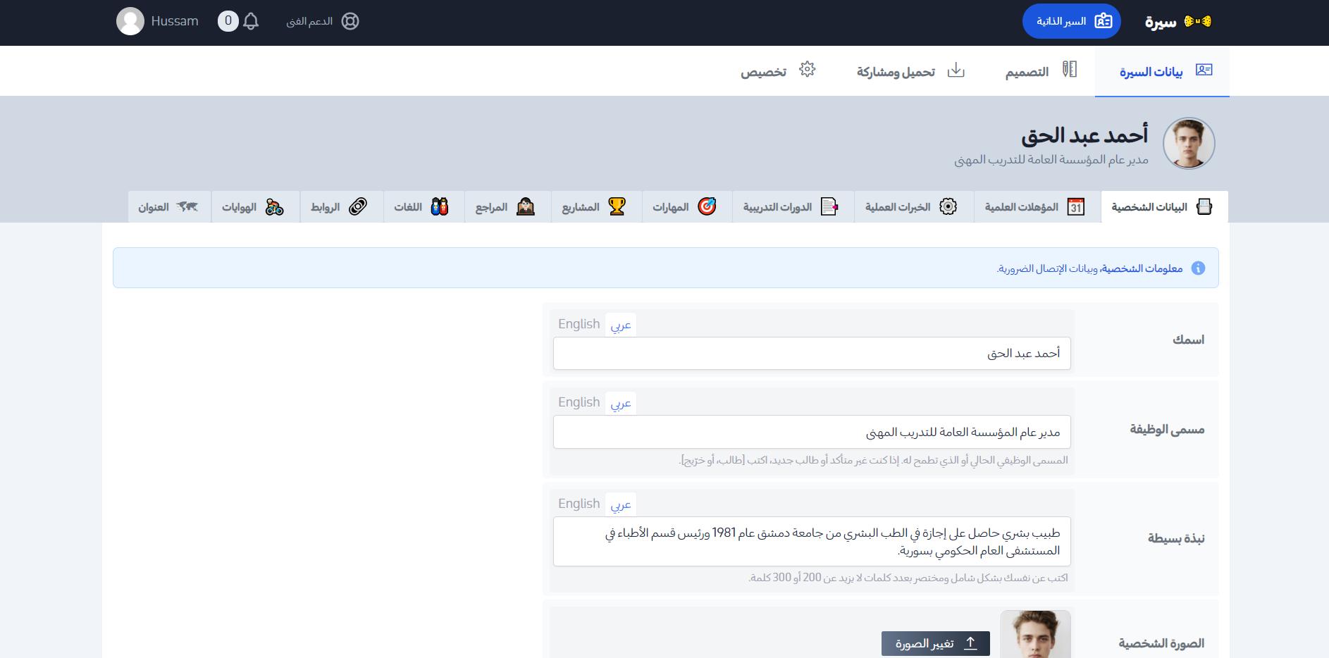 موقع إنشاء سيرة ذاتية مجاناً