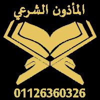 شعار موقع المأذون الشرعي الرسمي 01126360326