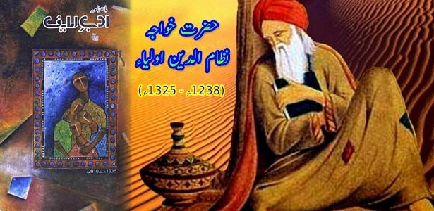 hazrat-khwaja-nizamuddin-aulia-sufi-saint