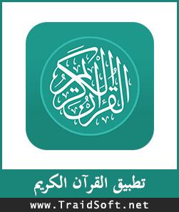 تحميل تطبيق القرآن الكريم للأندرويد مجاناً