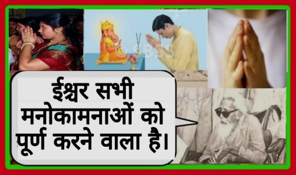 S34, How to do bhakti-bhakti which fulfills all desires--सदगुरू महर्षि मेंहीं/सत्संग ध्यान। मनोकामना पूरक प्रार्थना कैसे करें