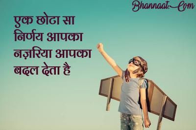 Thinking In Hindi