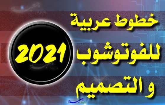 خطوط عربية 2020