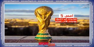 أفضل 5 مباريات في تاريخ كأس العالم