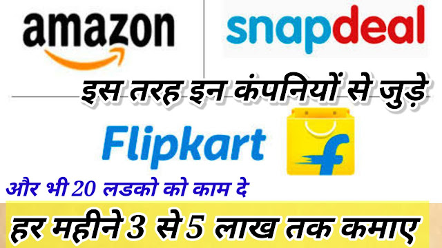 logistic, amazon , flipkart, snapdeal, e-commerce company , courrier franchasie , work from home , low investment business, work from hoe jobs , work from home tips ,  How can I become a flipkart logistics partner?  Who is flipkart courier partner?  How can I get ekart logistics franchise?  How do I become a ekart courier partner?  ekart logistics  amazon delivery partner  how to get myntra delivery franchise  ekart logistics franchise in hindi  ekart logistics franchise procedure  how to become myntra delivery partner  download ekart franchise guide 100 approval  ekart franchise request letter  Is Amazon delivery service partner a good investment?  How do I become an Amazon delivery partner?  How much do Amazon delivery service partners make?  Who is Amazon courier partner?  amazon delivery service partner  amazon delivery boy job  amazon delivery tracking  how to get amazon delivery agency contact number  amazon logistics contact number  amazon delivery number  amazon logistics process  amazon logistics login  e-commerce delivery india  e-commerce delivery services  ecommerce shipping solutions india
