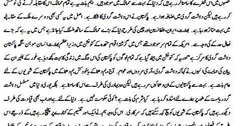 terrorism essays essay on terrorism in essay on terrorism in urdu english essay on terrorism in essay on terrorism in urdu english