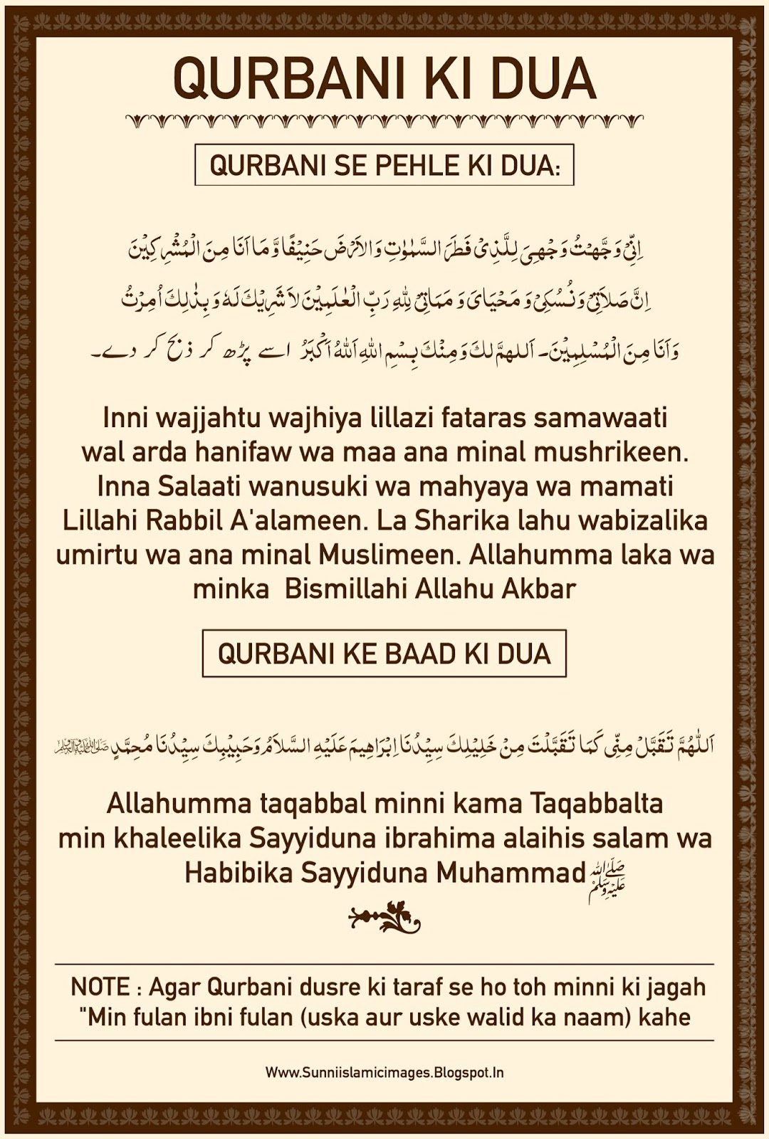 aalimedeensepuchiye: Qurbani Ki Dua Urdu Arabi Hindi English