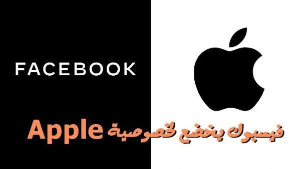 آبل و فيسبوك