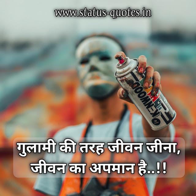 Motivational Status In Hindi For Whatsapp 2021  गुलामी की तरह जीवन जीना,  जीवन का अपमान है..!!