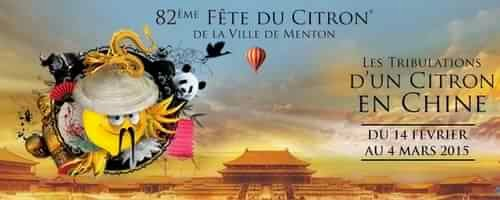 Fete du Citron 2015г. «Авантюры лимона в Китае»