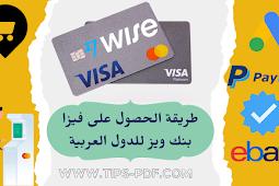 طريقة الحصول على بطاقة بنكية فيزا Visa للدول العربية لتفعيل باي بال والسحب