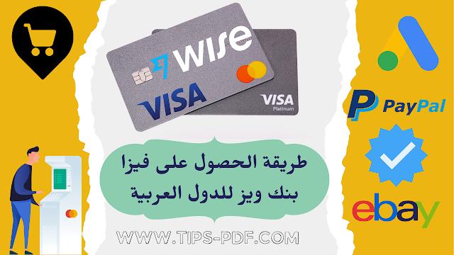 طريقة الحصول على فيزا بنك ويز Wise للدول العربية لتفعيل باي بال والسحب