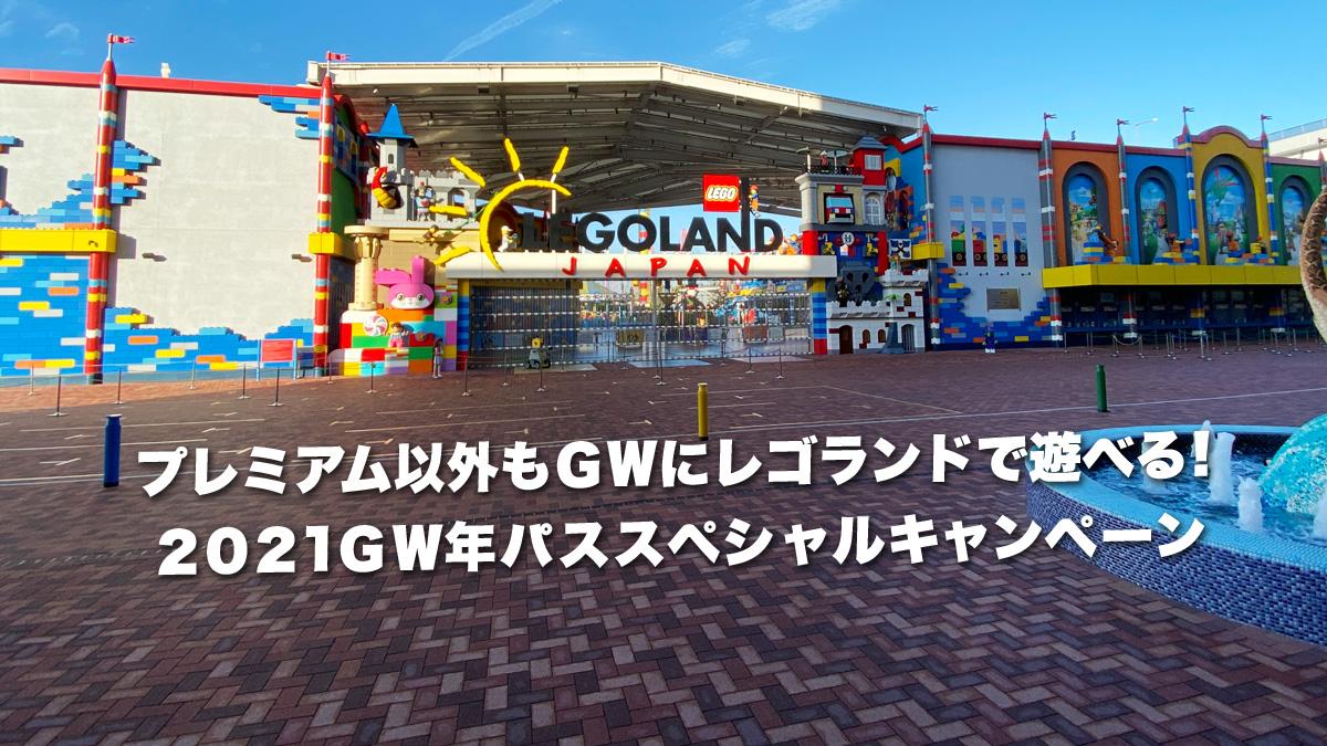 レゴランド『年パス限定GWスペシャルキャンペーン』:プレミアム以外もGWも遊べる(2021)
