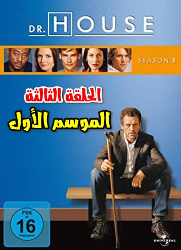 مشاهدة وتحميل الحلقة الثالثة - الموسم الأول من مسلسل دكتور هاوس بجودة عالية وجودات متعددة - House MD S01E03