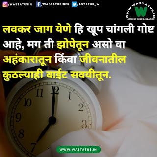 life status in marathi मराठी लाइफ स्टेटस