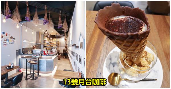 台中南屯|Platform 13號月台咖啡|環境舒適漂亮氣氛佳|甜筒咖啡吃喝一次滿足