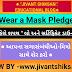 || માસ્ક પહેરો શપથ || Wear a Mask Pledge ||COVID-19 ||
