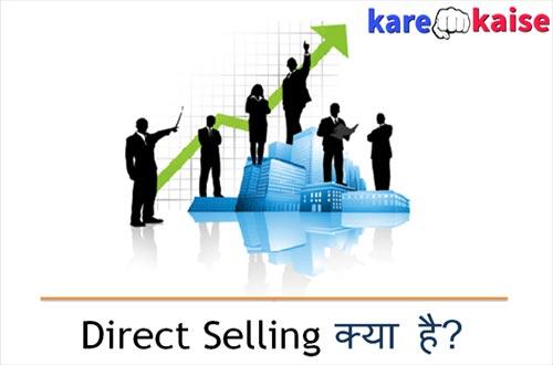 direct-selling-kya-hai