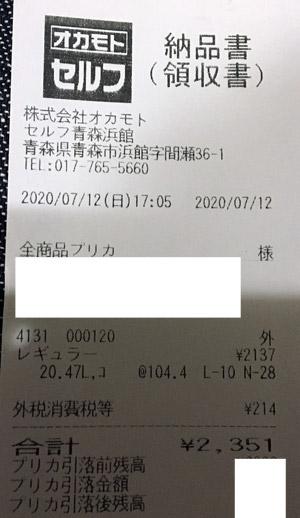 オカモト セルフ青森浜館 2020/7/12 のレシート