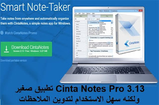 Cinta Notes Pro 3.13 تطبيق صغير ولكنه سهل الاستخدام لتدوين الملاحظات وإدارتها