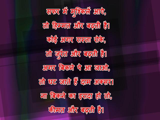 motivational hindi quotes wallpaper hd 1080p