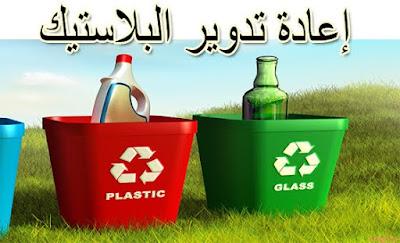 إعادة تدوير البلاستيك ونصائح هامة