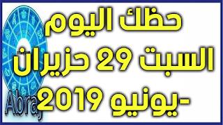 حظك اليوم السبت 29 حزيران-يونيو 2019