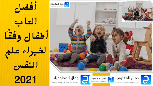 أفضل العاب أطفال وفقًا لخبراء علم النفس 2021