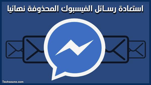 كيفية استرجاع رسائل الفيسبوك المحذوفة نهائيا بسهولة